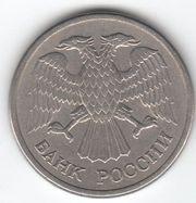 10 рублей 1992 года ММД магнитные