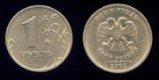 продам монету 1 рубль 2003г спмд 15000р