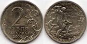Монета 2 рубля 2000 год