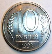 Монета 10 руб. 1992гг ммд магнитная