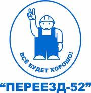 Приглашаем к сотрудничеству грузчиков и владельцев а/т средств.