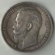 Николаевский рубль 1907 года