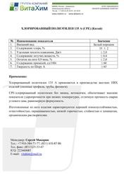 Хлорированный полиэтилен СРЕ 135А продаю