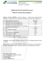 Диоксид титана BLR 501 в ЛКМ продаю