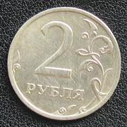 2 рубля 2003 года. Санкт Петербургский Монетный Двор