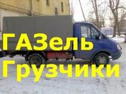 Грузотакси Грузчики  НИЖНИЙ НОВГОРОД