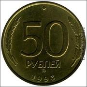 4 монеты по 50 рублей 1993 года лмд,  немагнит