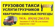 Грузовое такси. услуги грузчиков Нижний Новгород.