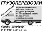 Газель грузоперевозки Нижний Новгород