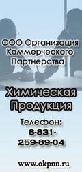 тринатрийфосфат ГОСТ ОКП
