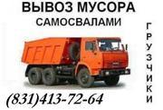 Вывоз строительного мусора 4137264