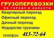 ГАЗЕЛИ. ГРУЗЧИКИ. ВЫВОЗ МУСОРА 89202537264