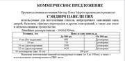 Сэндвич панели ПВХ 750 рублей