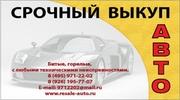 Срочный выкуп автомобилей Мазда,  Мицубиси,  Киа,  Тойота,  Хонда,  Хундай,