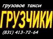 Услуги Грузчиков в Нижнем Новгороде. Тел. 413-72-64
