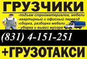 Услуги грузчиков + Газель 413-72-64
