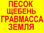ВЫВОЗ Мусора. Щебень(Гранитный, известниковый), опгс(Гравмасса), песок(Р
