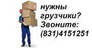 Профессиональные грузчики 413-72-64