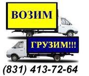 Услуги грузчиков,  грузоперевозки 413-72-64