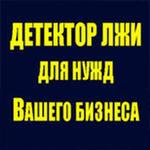 Проверка  проверок на детекторе лжи (полиграфе) в Нижнем Новгороде
