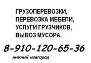 Грузоперевозки на газелях,  грузчики в Нижнем Новгороде