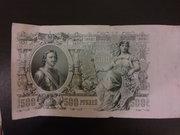 Продаю банкноты 1909.1910.1912.1917 годов