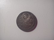 монета 1925 года