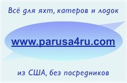Всё для яхт,  катеров и лодок Нижний Новгород
