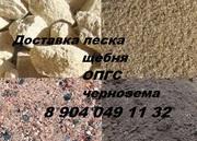 Доставка песка,  гравия, щебня,  гравмассы,  чернозема,  неплодородной земли 89040491132