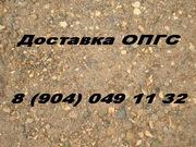 Привезу гравмассу (ОПГС)