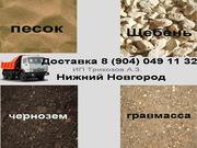 Доставка песка самосвалами 10-15 тонн г.Н.Новгород