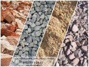 Песок,  битый кирпич,  щебень,  ОПГС,  чернозем - доставка