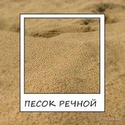 Речной песок 8-920-011-24-10