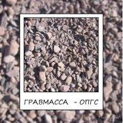 ОПГС - гравмасса  8-920-011-24-10