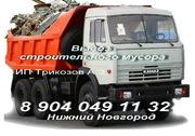 Погрузка и вывоз строительного мусора,  грунта,  зимой вывоз снега +79040491132