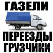 Грузоперевозки - переезды - грузчики