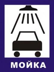 Готовый бизнес - Автомойка