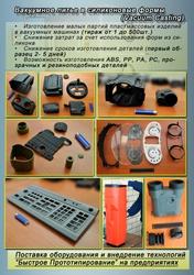 Пластмассовые изделия,  3D-прототипирование
