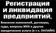 Юридические услуги. Открыть ООО Нижний Новгород.