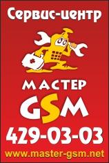 Ремонт техники Мастер GSM