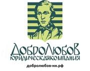 Юридические услуги профессиональных юристов в Нижнем Новгороде