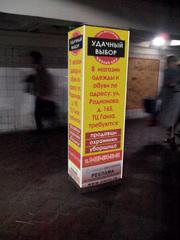 Реклама в Нижегородской области
