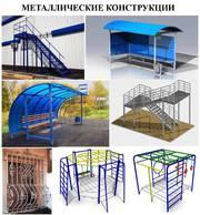 Металлоконструкции: производство,  изготовление и монтаж