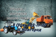 Уборка снега. Предоставим камазы,  фронтальные погрузчики и трактор
