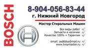 Ремонт стиральных машин BOSCH в Нижнем Новгороде