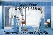 САНТЕХНИК. СВАРЩИК. 89050135801 КРУГЛОСУТОЧНО
