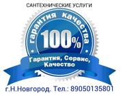 САНТЕХНИКИ ПО ВЫЗОВУ 89050135801