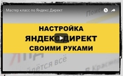 Настройка Яндекс.Директ своими руками!