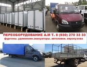 Удлинение автомобилей ГАЗель Валдай 3309 Бычок. Разные надстройки - фургон,  борт,  эвакуатор
