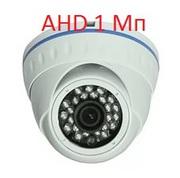 Купольная камера наблюдения AHD HD 1 Мегапиксель